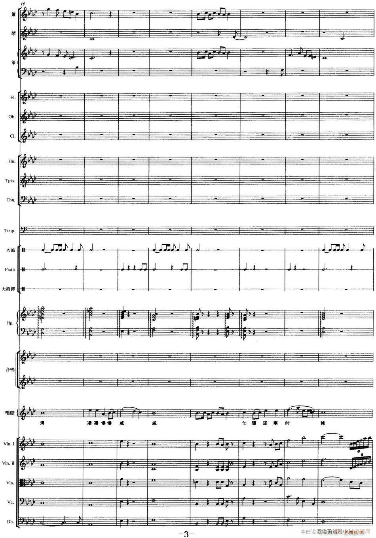声声慢 声乐和大乐队伴奏(总谱)3