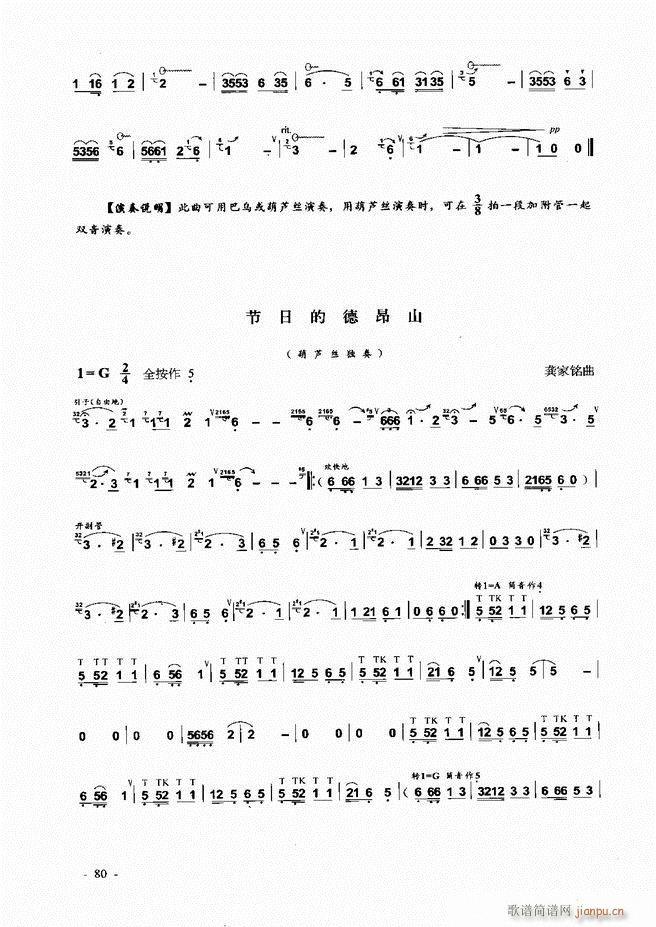葫芦丝 巴乌实用教程 1 60(葫芦丝谱)21