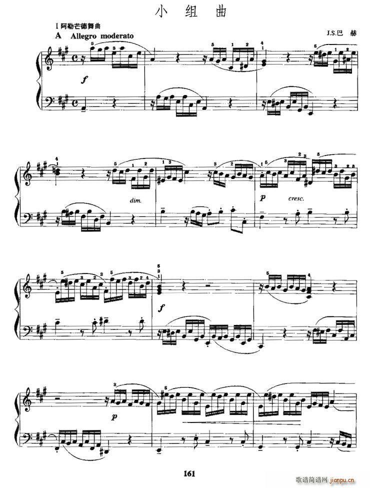 小组曲(三字歌谱)1