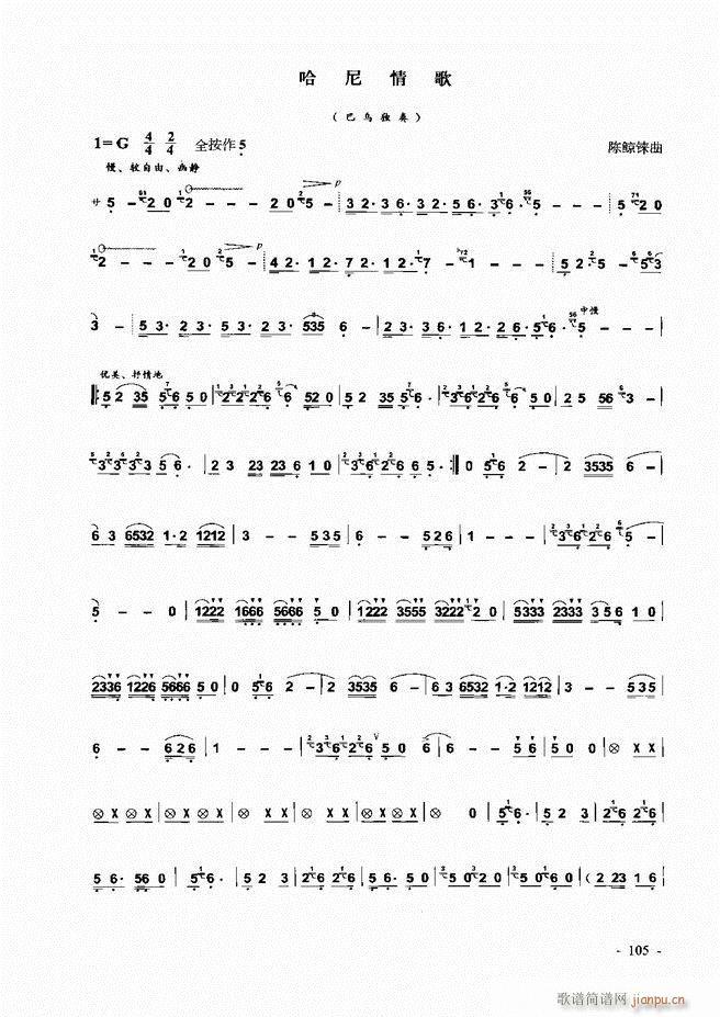 葫芦丝 巴乌实用教程 1 60(葫芦丝谱)46