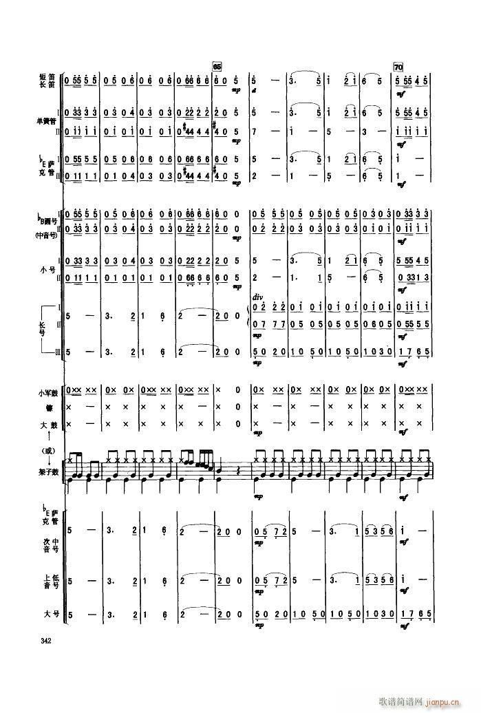 人民军队忠于党 管乐合奏(总谱)7