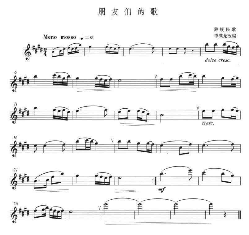 中国乐谱网——【萨克斯谱】朋友们的歌