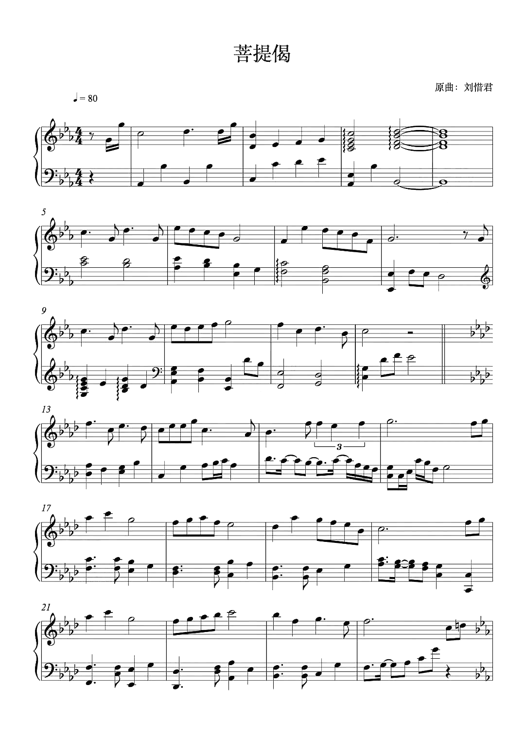菩提偈钢琴谱