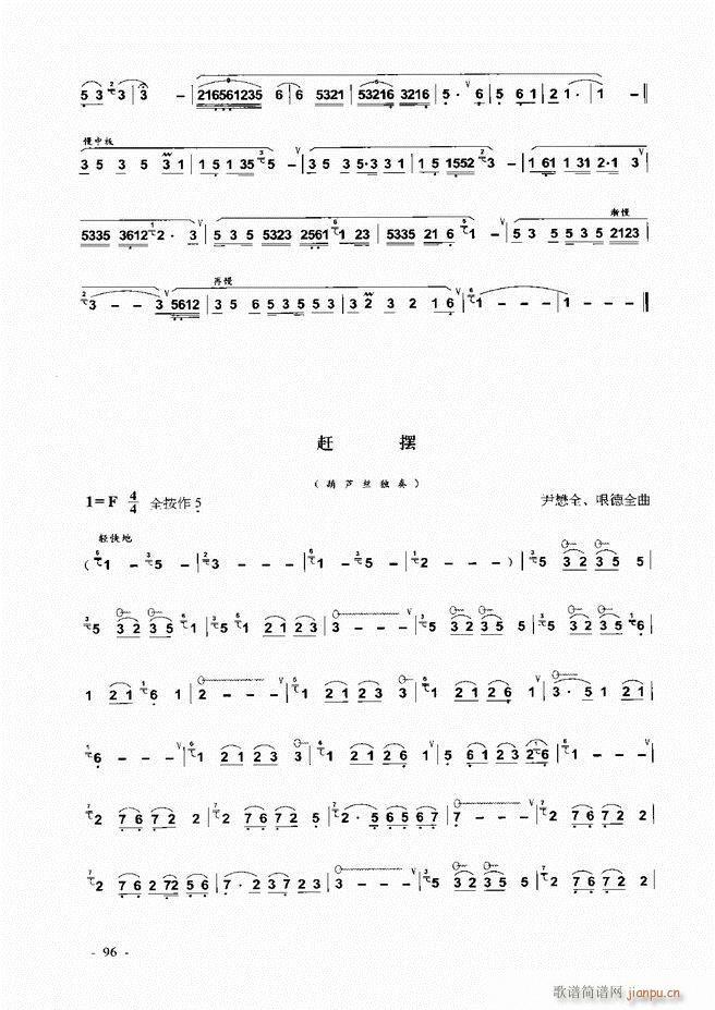 葫芦丝 巴乌实用教程 1 60(葫芦丝谱)37