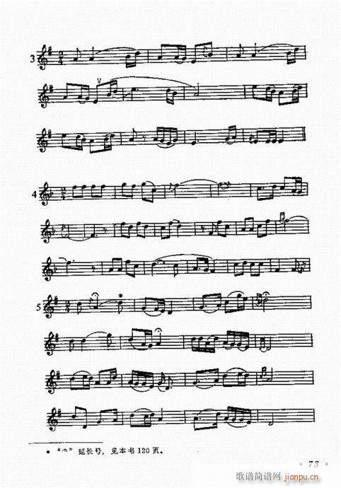 怎样识61-80(八字歌谱)13