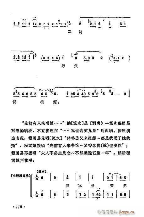 梅兰芳唱腔选集101-120(京剧曲谱)18
