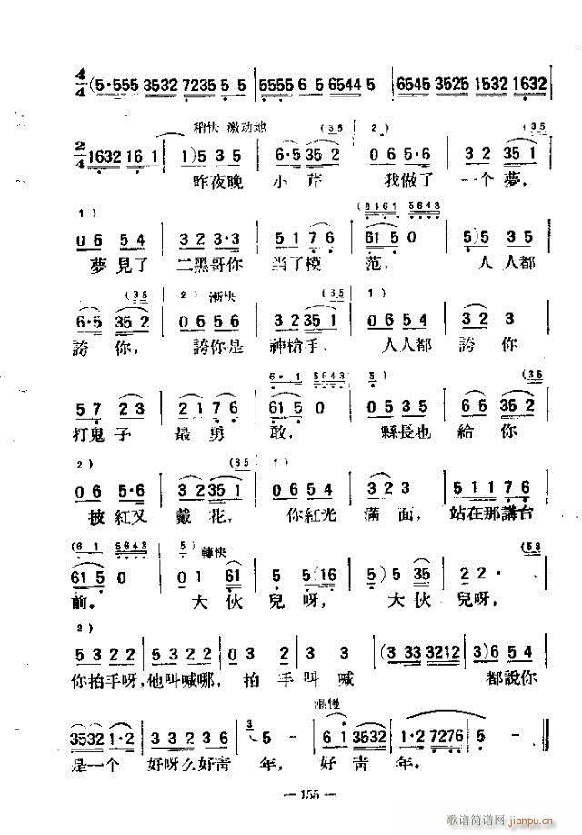 独唱歌曲200首 151-180(十字及以上)5