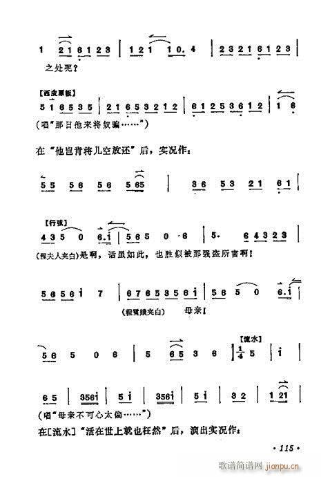 梅兰芳唱腔选集101-120(京剧曲谱)15