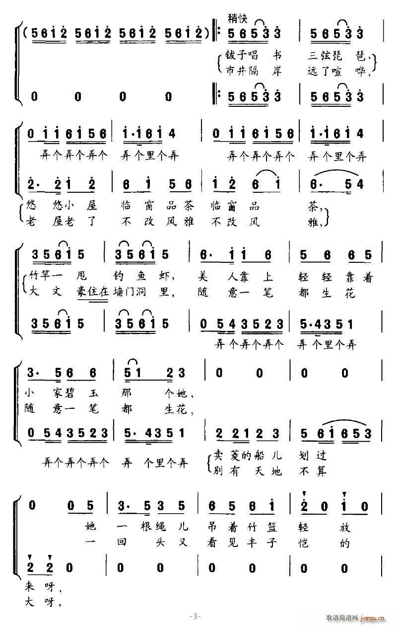 枕河人家(合唱谱)3