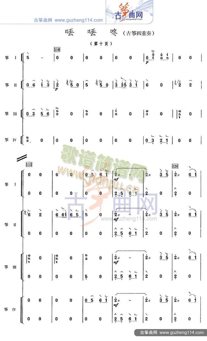 丢丢咚(古筝扬琴谱)10