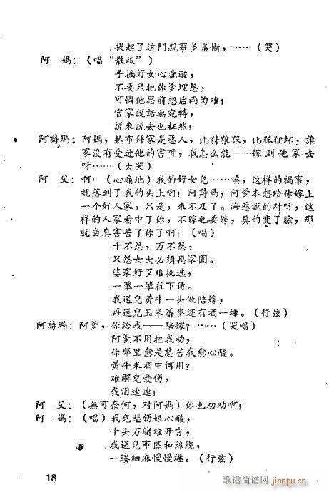 阿黑与阿诗玛(京剧曲谱)22