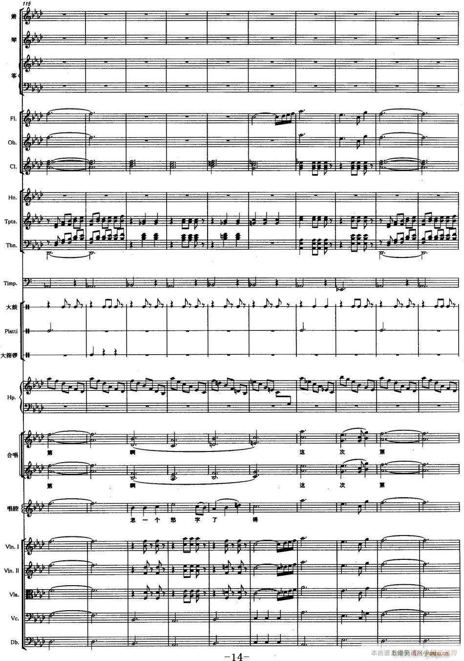 声声慢 声乐和大乐队伴奏(总谱)14