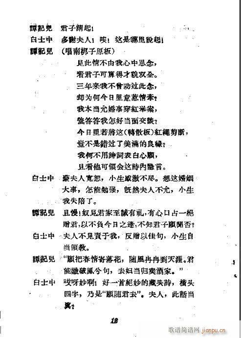 望江亭(京剧曲谱)12