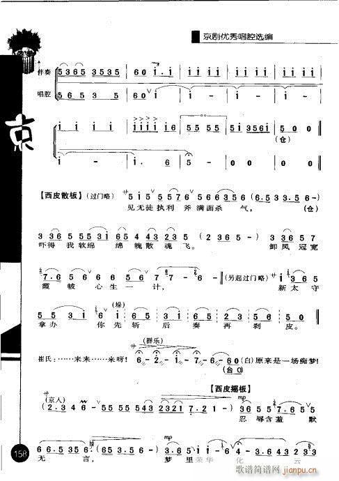 第一辑141-160(京剧曲谱)18