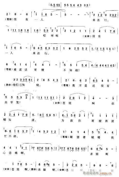 小苍娃我生来灾星重(九字歌谱)3