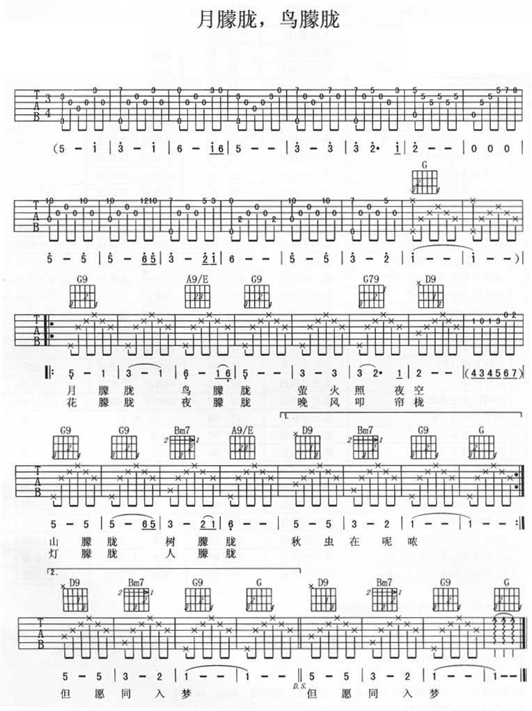 中国乐谱网——【吉他谱】月朦胧,鸟朦胧
