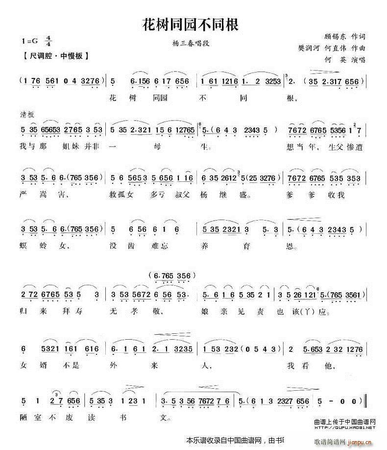 花树同园不同根 五女拜寿 杨三春唱段 越剧戏谱(越剧曲谱)1