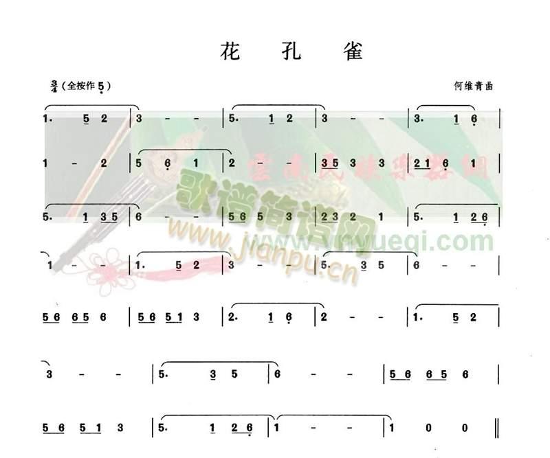 花孔雀(葫芦丝谱)1