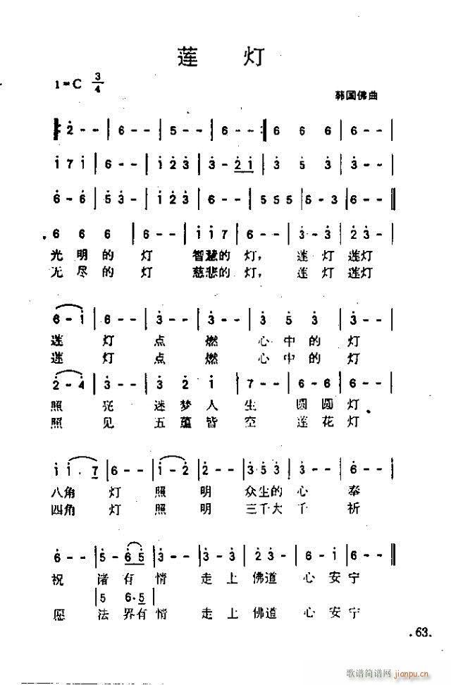 佛教歌曲48-70(九字歌谱)17