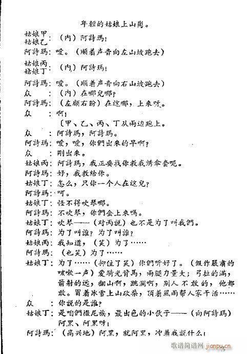 阿黑与阿诗玛(京剧曲谱)6