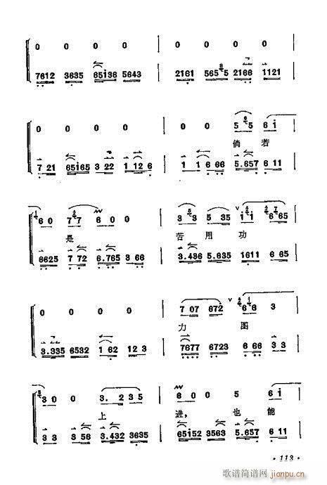 梅兰芳唱腔选集101-120(京剧曲谱)13