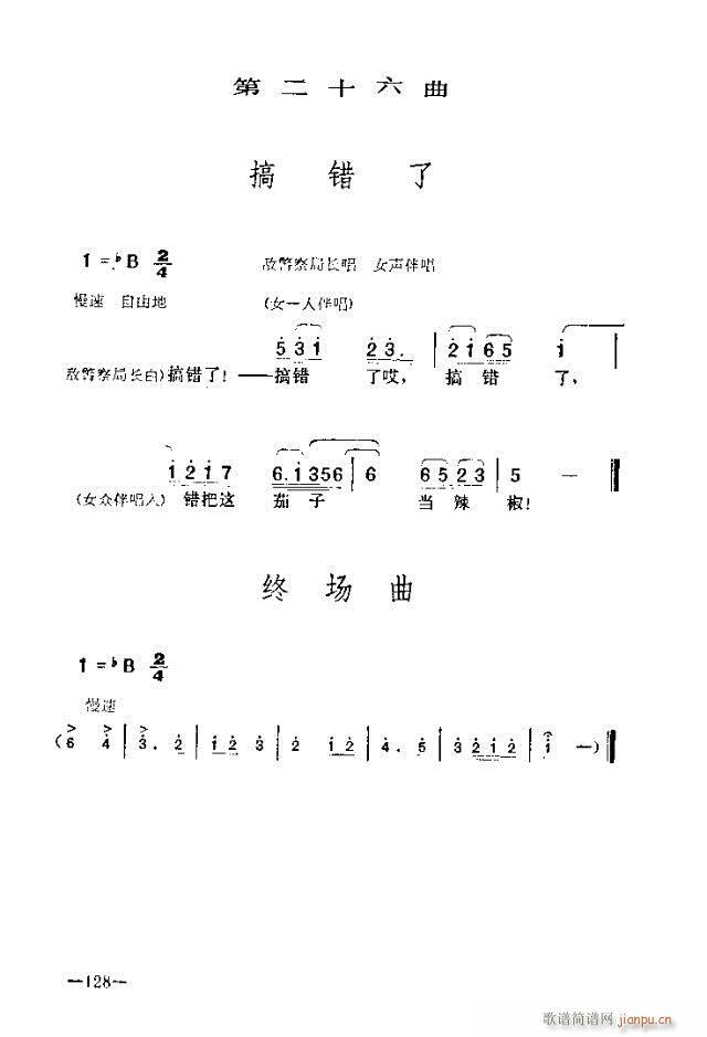 七场歌剧  江姐  剧本121-150(十字及以上)8