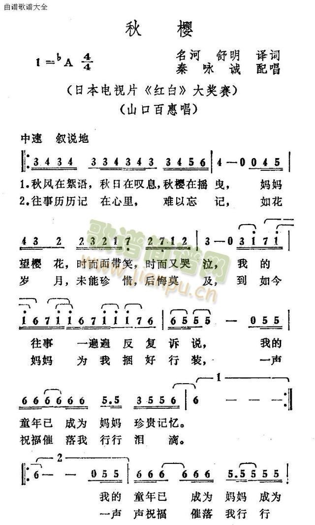 秋樱(二字歌谱)1
