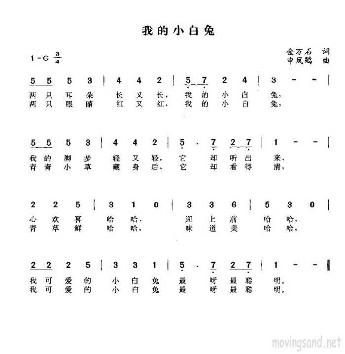 中国乐谱网——【笛箫曲谱】我的小白兔