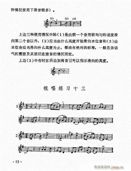 怎样识61-80(八字歌谱)7