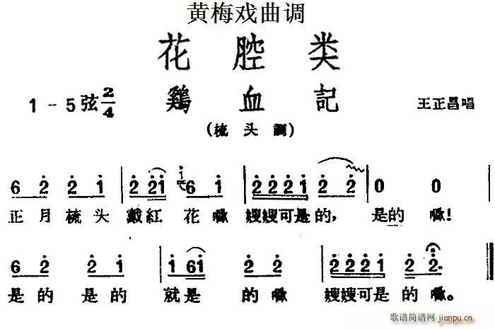 黄梅戏曲调 花腔类 鸡血记(黄梅戏曲谱)1