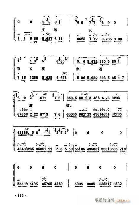 梅兰芳唱腔选集101-120(京剧曲谱)12