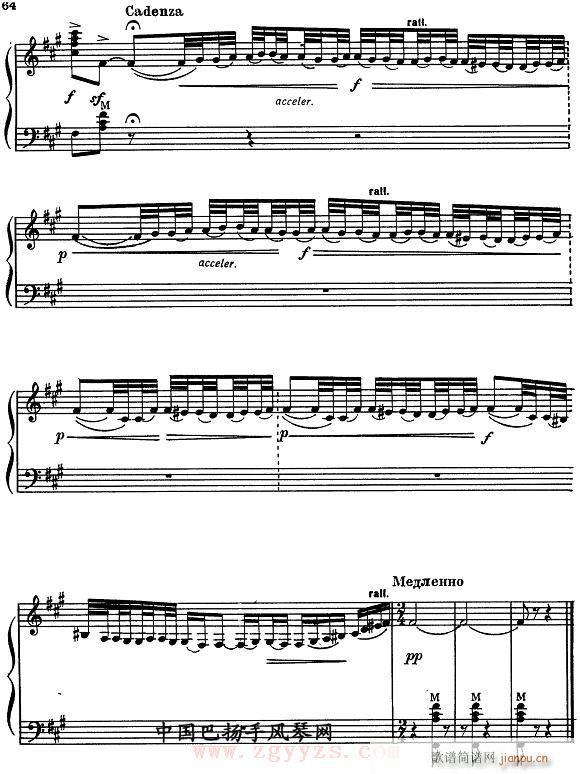 俄罗斯民歌变奏-手风琴(手风琴谱)6