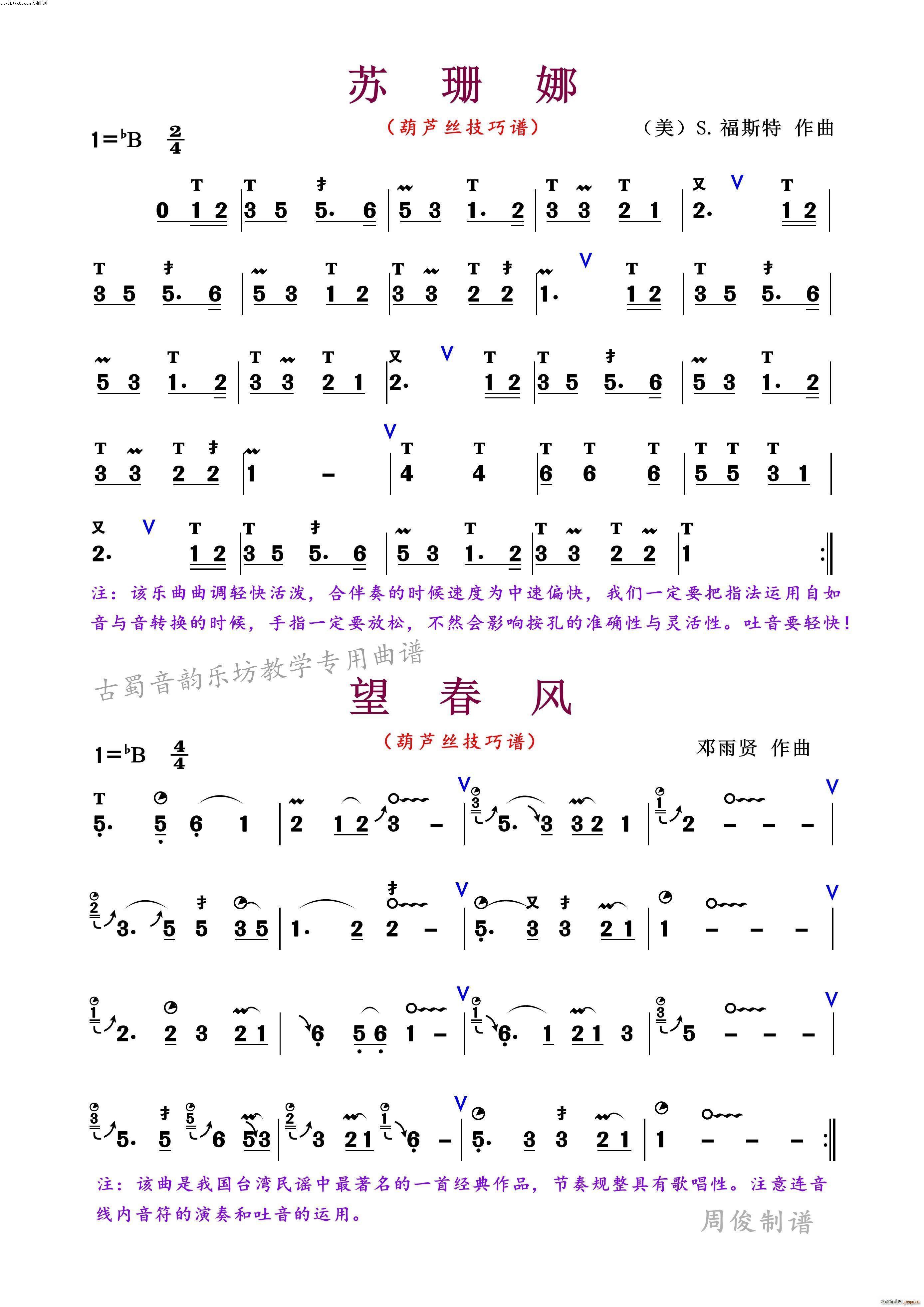 苏珊娜 望春风 葫芦丝技巧谱(葫芦丝谱)1