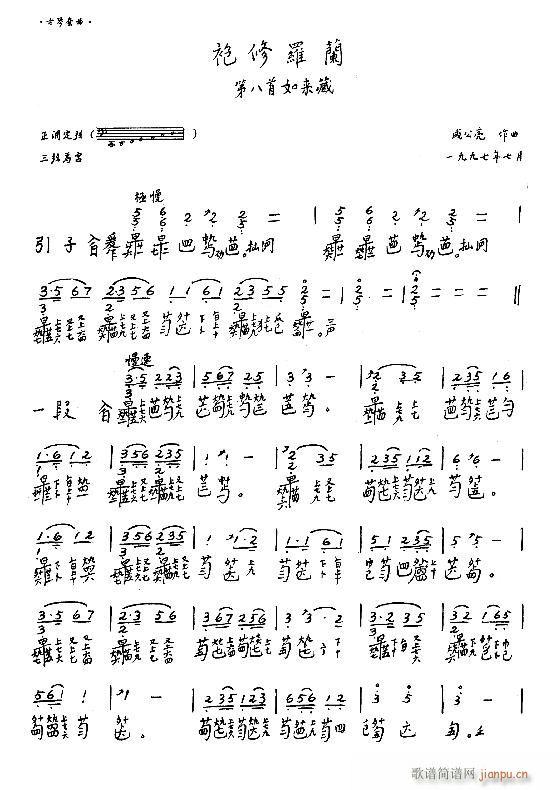 古琴-袍修罗兰25-31(古筝扬琴谱)3