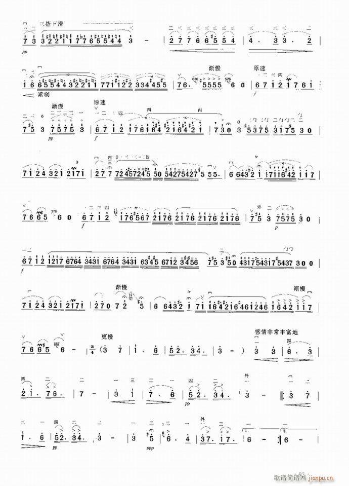 古卜赛之歌(二胡谱)3