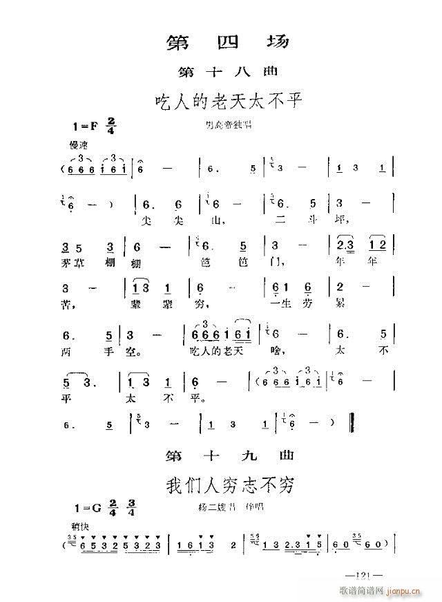 七场歌剧  江姐  剧本121-150(十字及以上)1