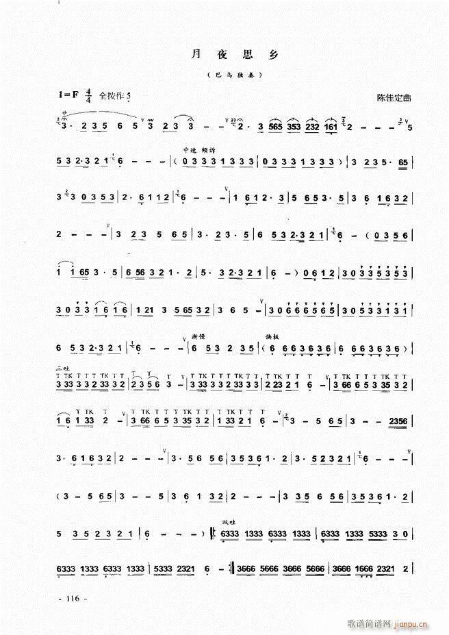 葫芦丝 巴乌实用教程 1 60(葫芦丝谱)57