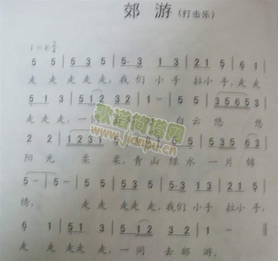 郊游(二字歌谱)1