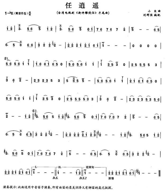 中国乐谱网——【胡琴谱】任逍遥