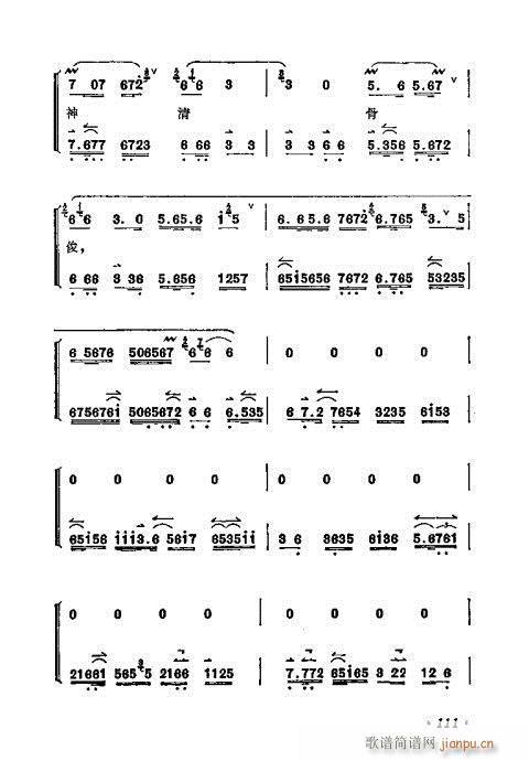 梅兰芳唱腔选集101-120(京剧曲谱)11