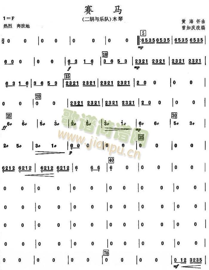 赛马之木琴分谱上(总谱)1