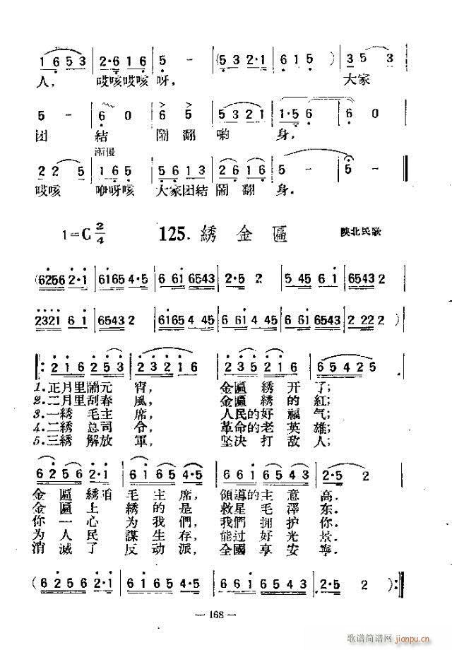 独唱歌曲200首 151-180(十字及以上)18