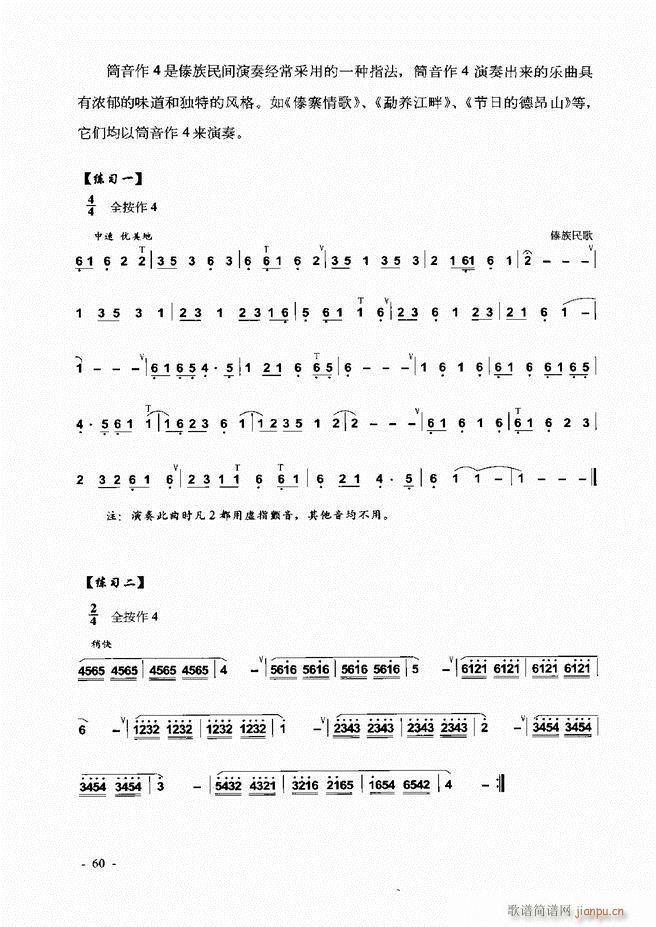葫芦丝 巴乌实用教程 1 60(葫芦丝谱)1