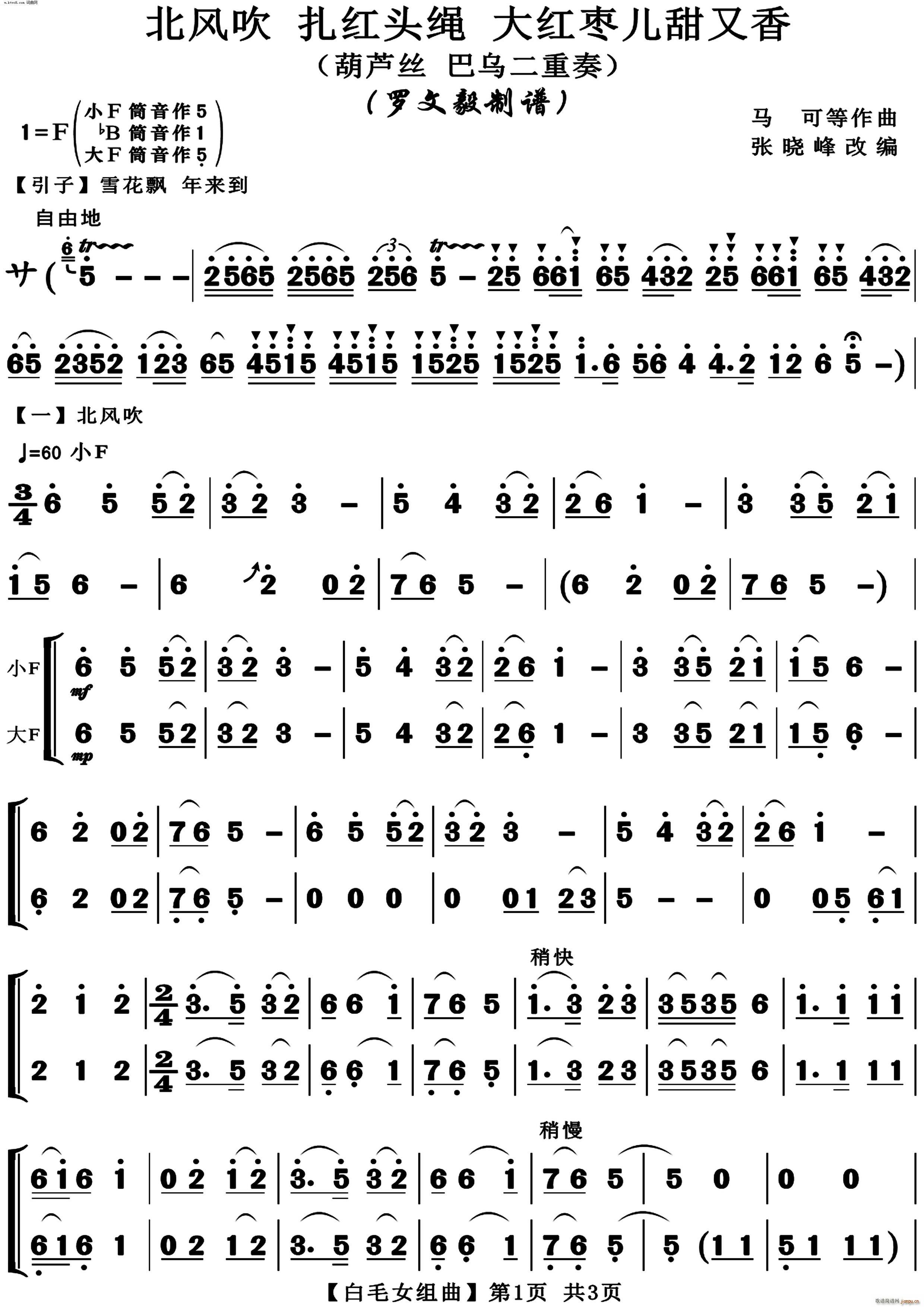 白毛女选曲 葫芦丝 巴乌二重奏(葫芦丝谱)1