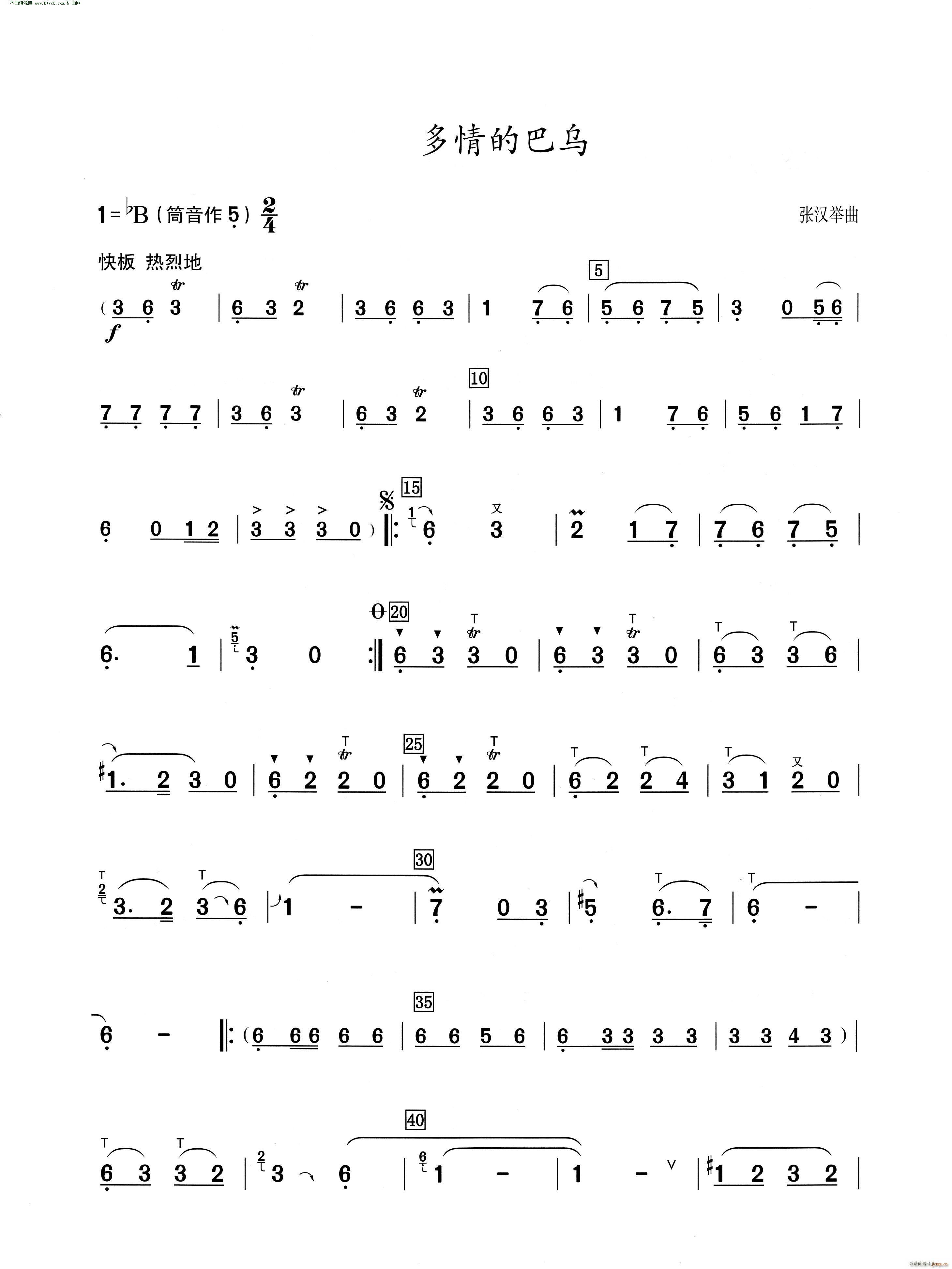 多情的巴乌 葫芦丝演奏提示版(葫芦丝谱)1