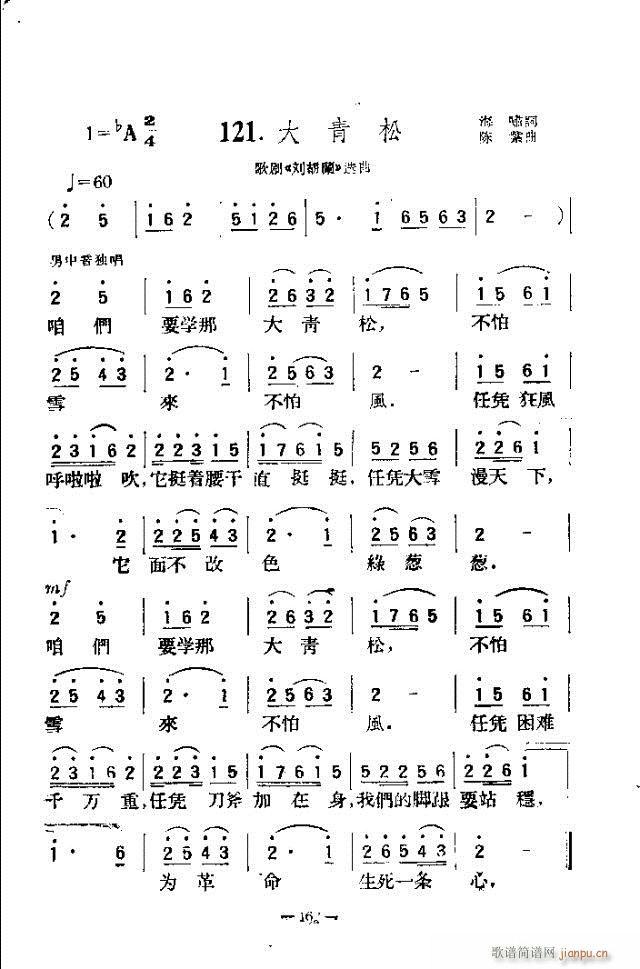 独唱歌曲200首 151-180(十字及以上)12