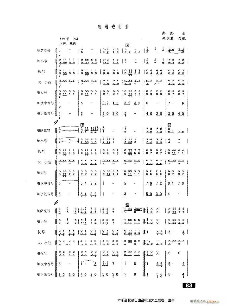 军乐欢送进行曲(总谱)1