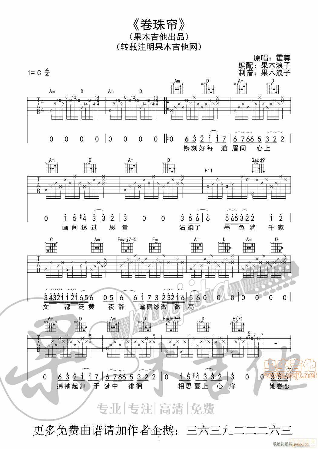 卷珠帘 中国好歌曲曲目(吉他谱)1
