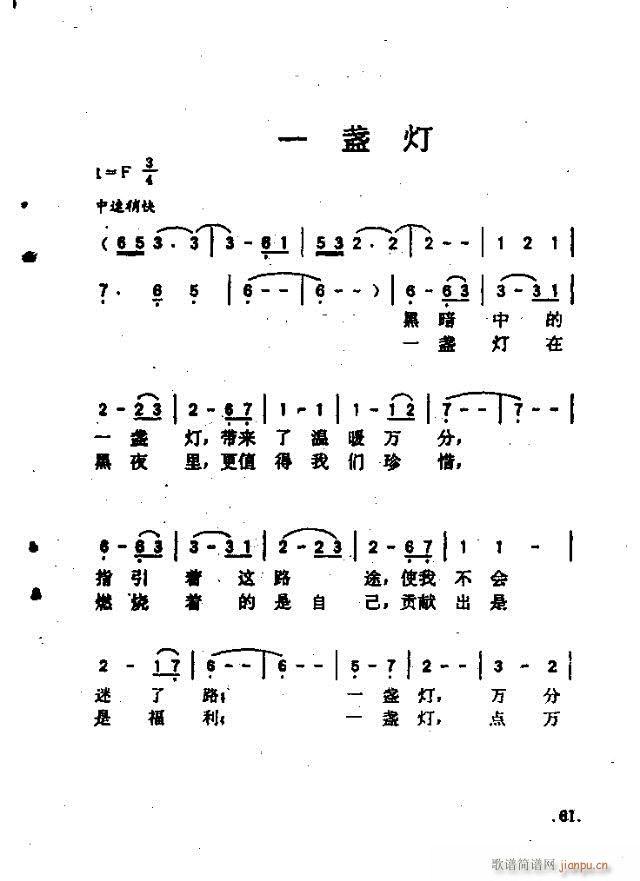 佛教歌曲48-70(九字歌谱)15