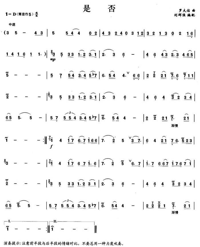 中国乐谱网——【胡琴谱】是否